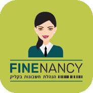 FineNancy הנהלת חשבונות בקליק
