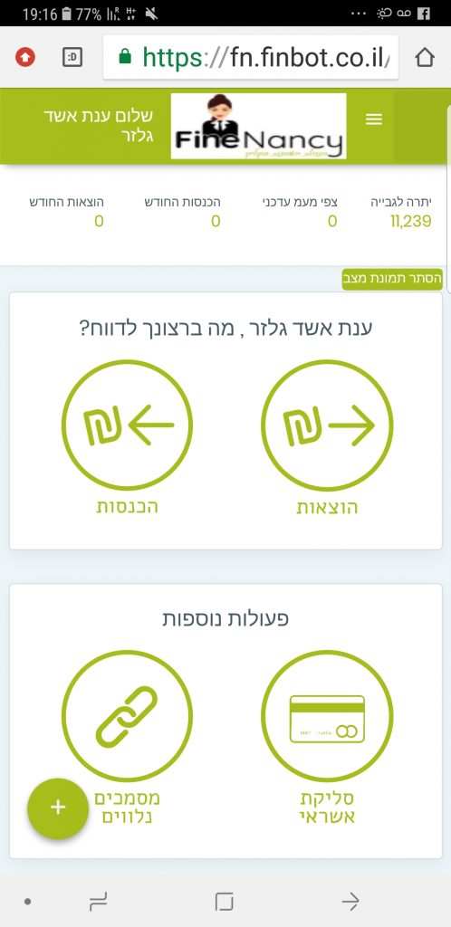אפליקציה להנהלת חשבונות – ענת אשד